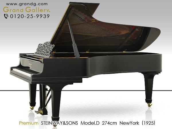 中古グランドピアノ スタインウェイ&サンズ(STEINWAY&SONS)Model.D