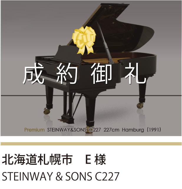成約御礼 北海道札幌市 E様 STEINWAY & SONS C227
