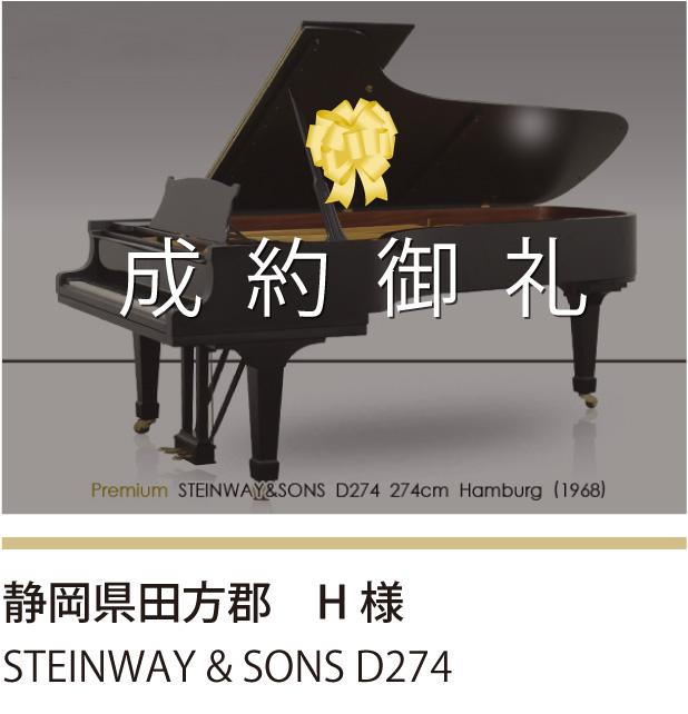 成約御礼 静岡県田方郡 H様 STEINWAY & SONS D274