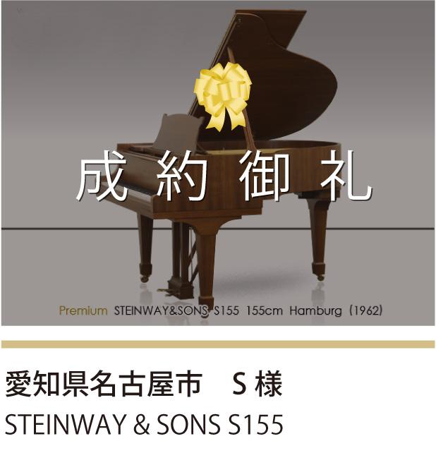 成約御礼 愛知県名古屋市 S様 STEINWAY & SONS S155