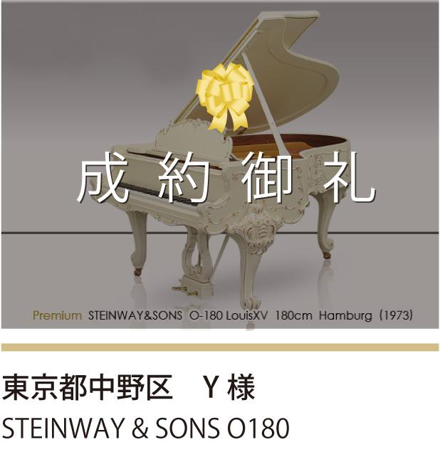 成約御礼 東京都中野区 Y様 STEINWAY & SONS O180