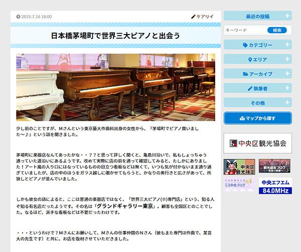 【インフォメーション】東京都中央区観光協会特派員ブログに紹介されました。