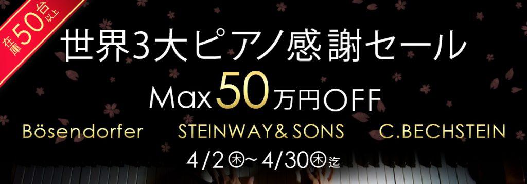 MAX50万円OFF!世界3大ピアノ感謝セール開催中です!