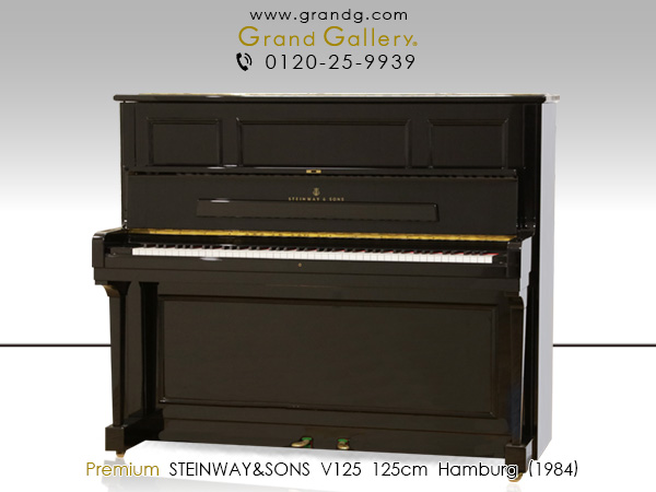 STEINWAY&SONS(スタインウェイ&サンズ) V125