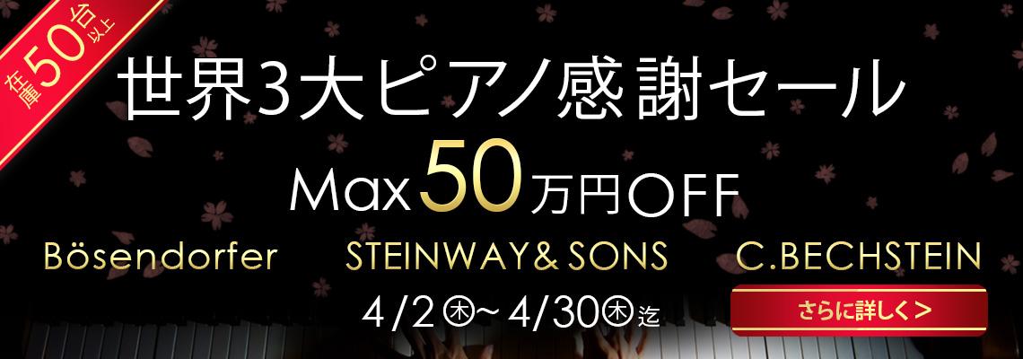 MAX50万円OFF!世界3大ピアノ感謝セール開催中