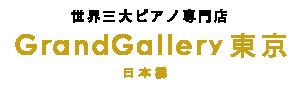 グランドギャラリー東京